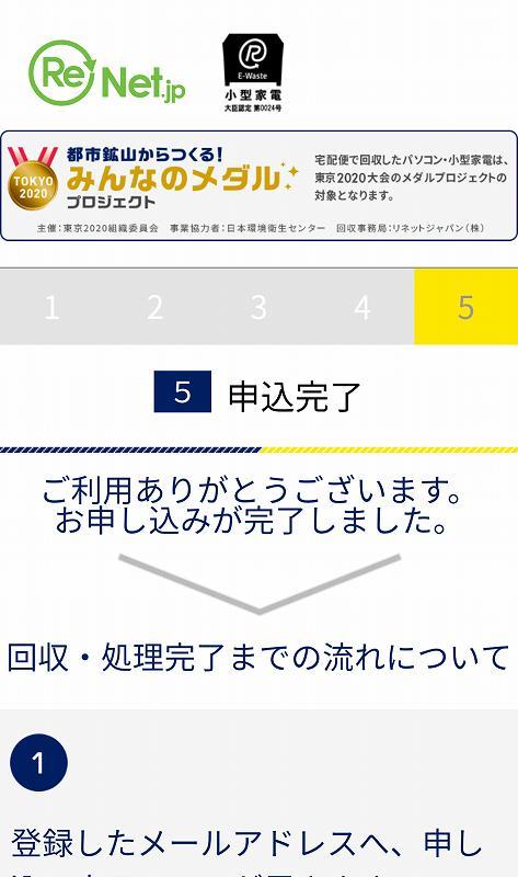 リネットジャパン申し込み画面5