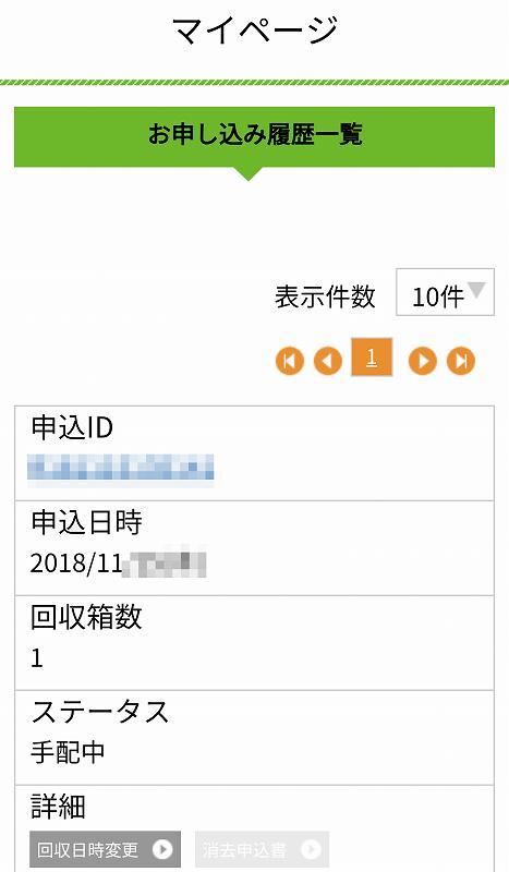 リネットジャパンのマイページ1