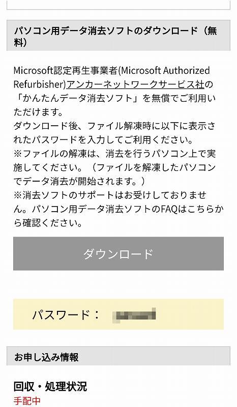 リネットジャパンのマイページ2