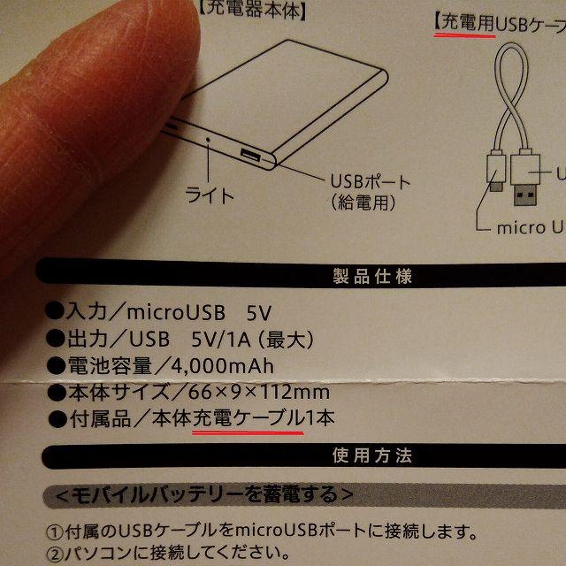 モバイルバッテリー説明書の、USBケーブルについての記載