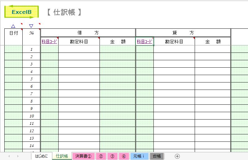 エクセル簿記の画面
