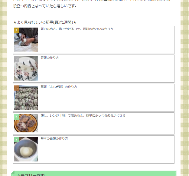 餅サイトトップページの人気記事
