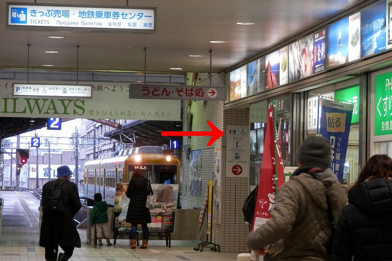 電鉄富山駅改札口のトイレ
