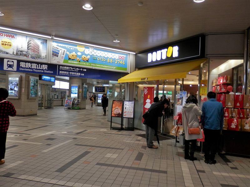 電鉄富山駅のドトール
