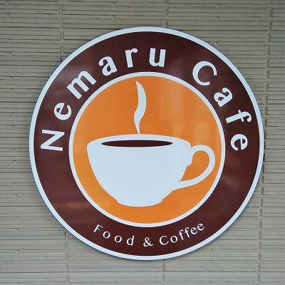 新高岡駅ねまるカフェのロゴマーク