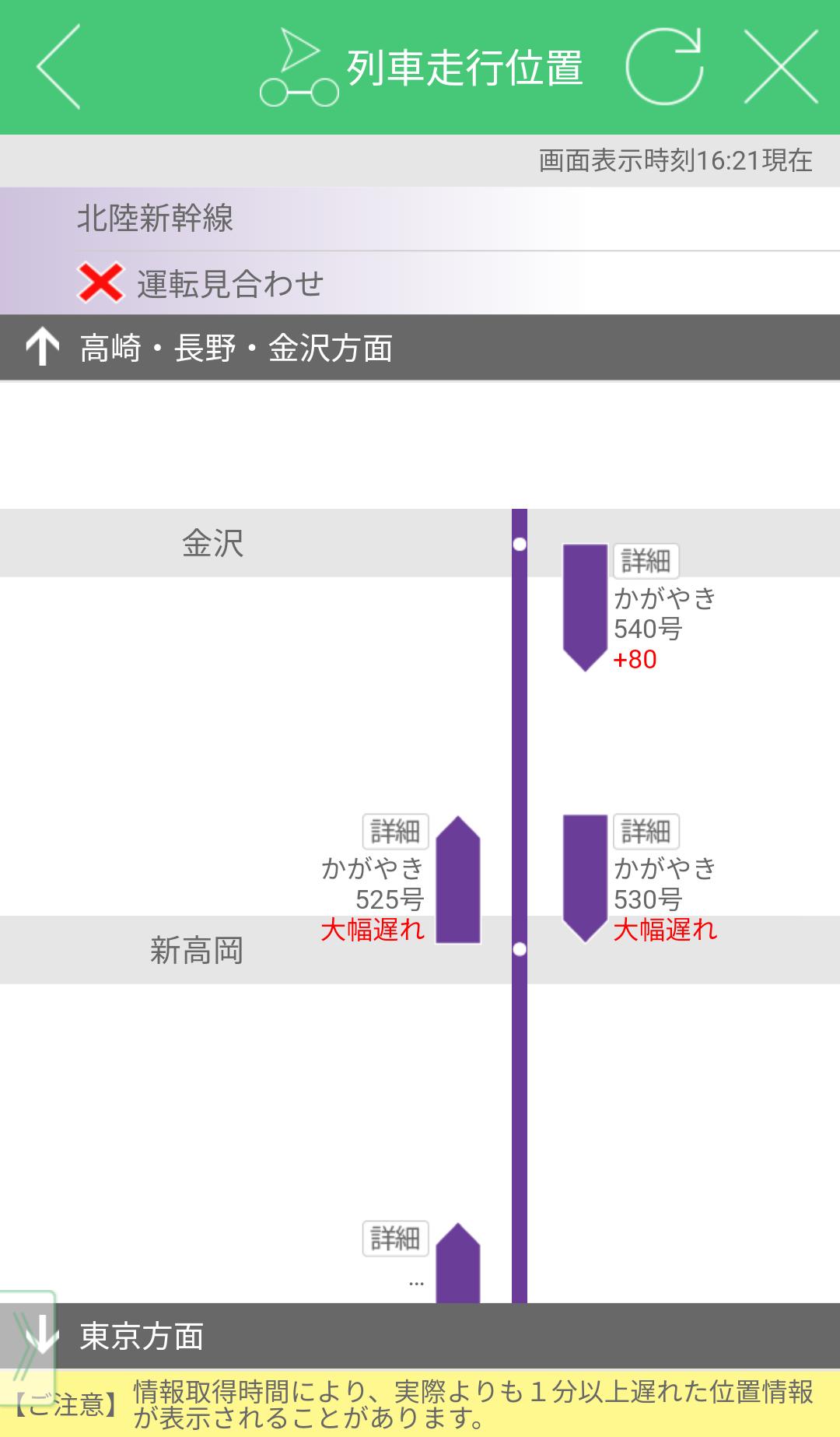 JR東日本アプリ画面