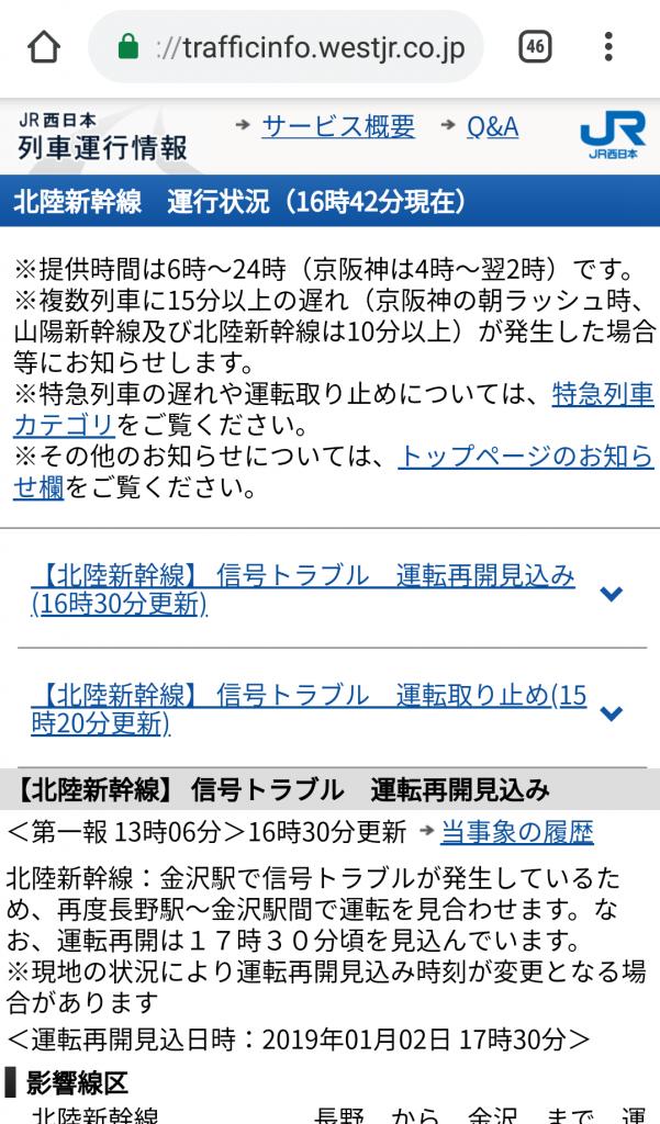JR西日本の新幹線運行情報