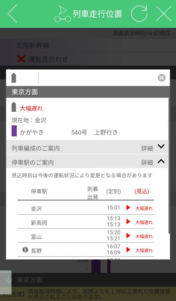 JR東日本アプリの画面2