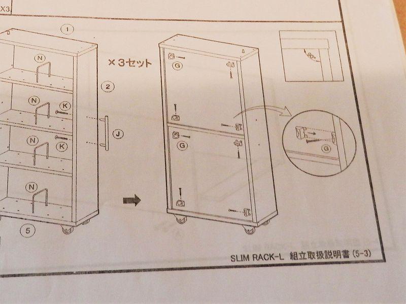 3連本棚のラック背中の部品取り付け説明