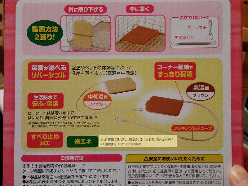 ペットヒーター、パッケージ裏面の消費電力表示
