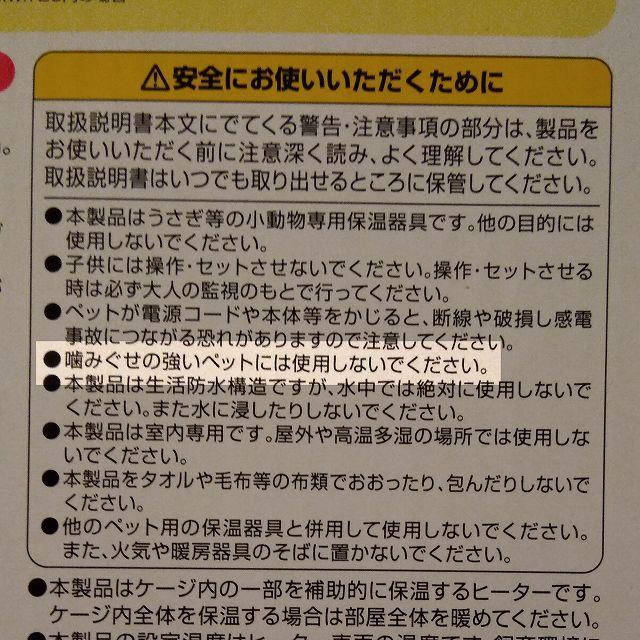 ペットヒーターパッケージ裏面の注意書き