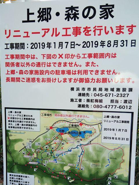 円海山で見た工事中の看板