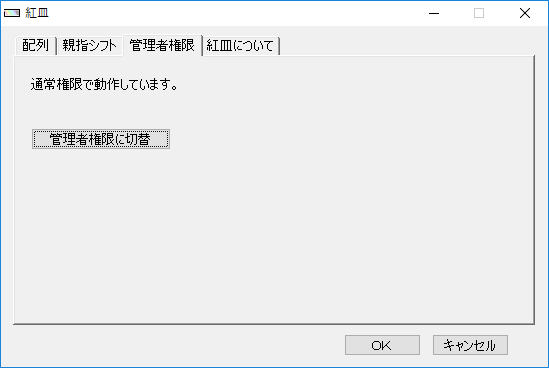 紅皿0.1.3の設定画面(管理者権限)