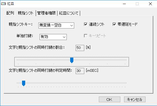 紅皿0.1.3の設定画面(親指シフト)2