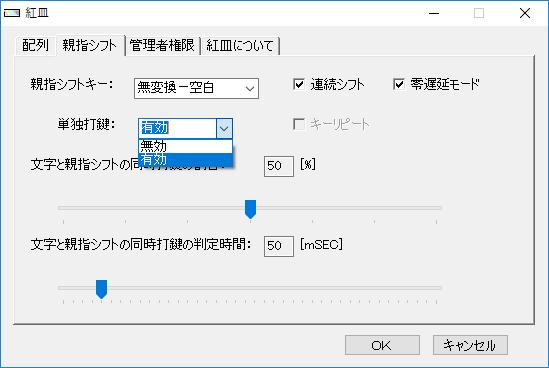 紅皿0.1.3の設定画面(親指シフト)