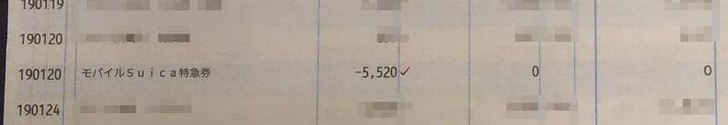 モバイルSuica特急券の返金明細