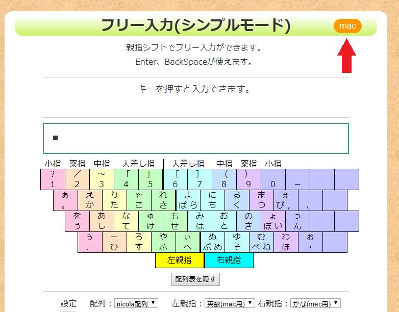 macモードに切り替わった(親指タイピング mac対応)