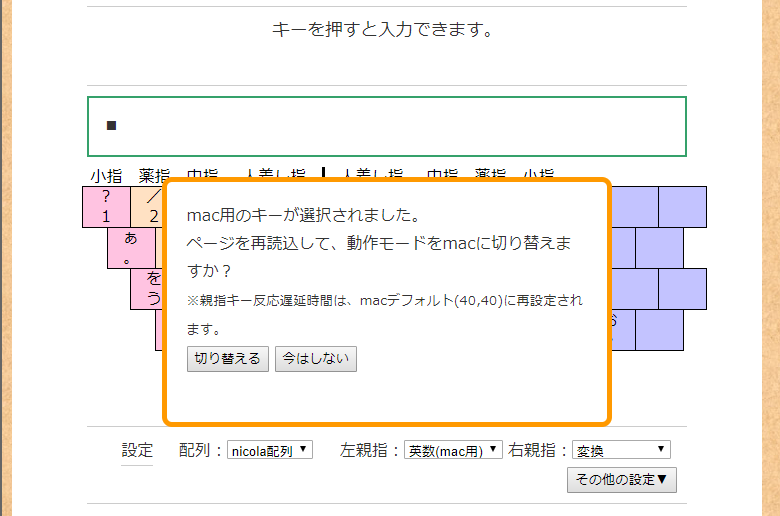 PCモード切替パネル(親指タイピング mac対応)