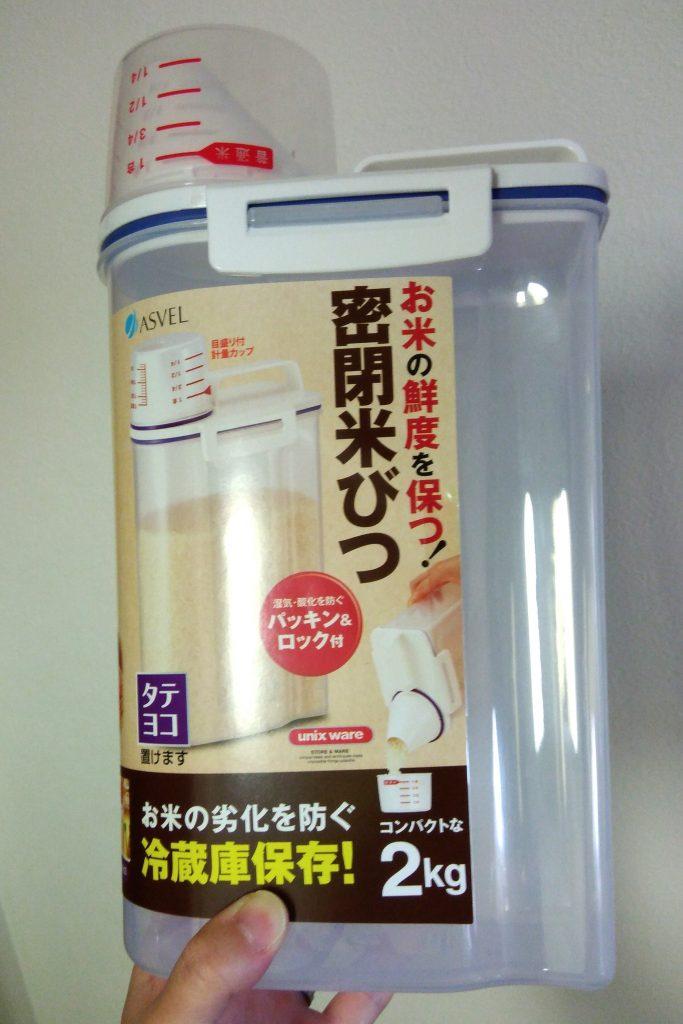縦型米びつ